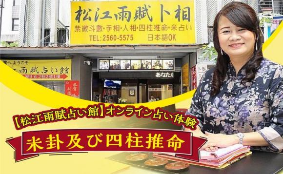 台北・占いイメージ