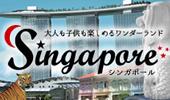 シンガポール特集