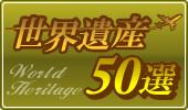 世界遺産50選
