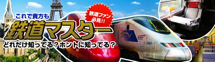 ヨーロッパの鉄道オンライン予約サイト