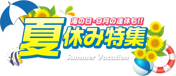 c夏休み・お盆旅行特集 関西発