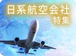 日系航空会社特集