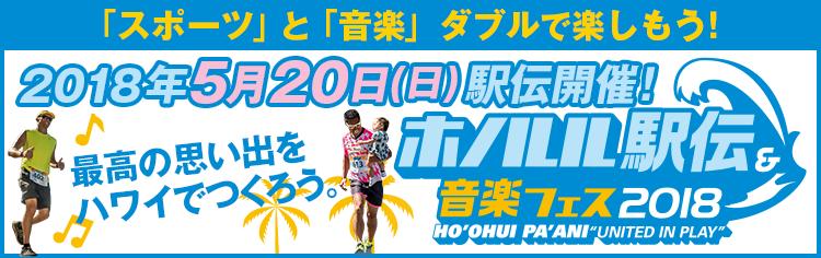 ホノルル駅伝&音楽フェス2018