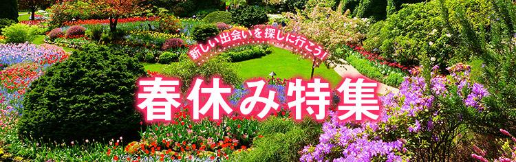 春休み特集2018