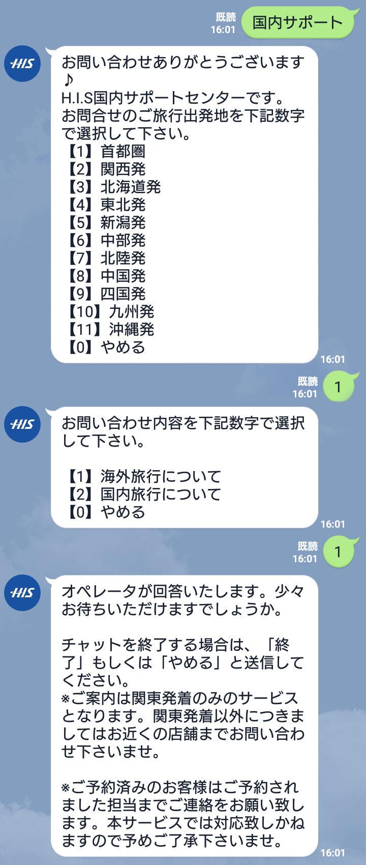 LINEトーク(イメージ)