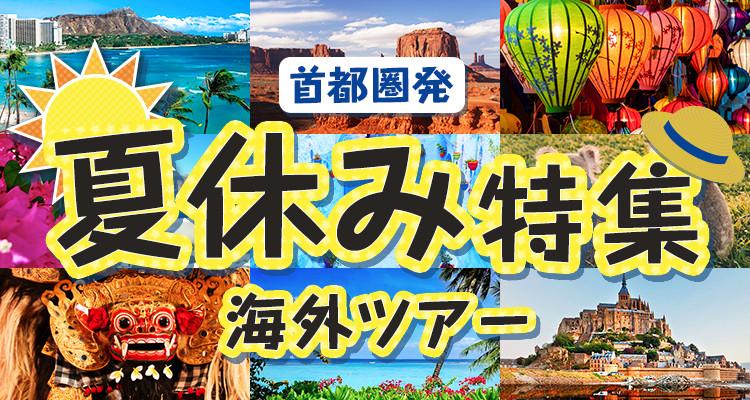 首都圏発 夏休み特集 海外ツアー
