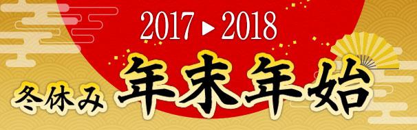 H.I.S. | 2017年 年末年始・冬休み旅行特集