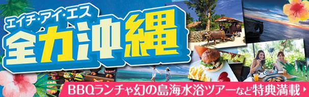 H.I.S.全力沖縄
