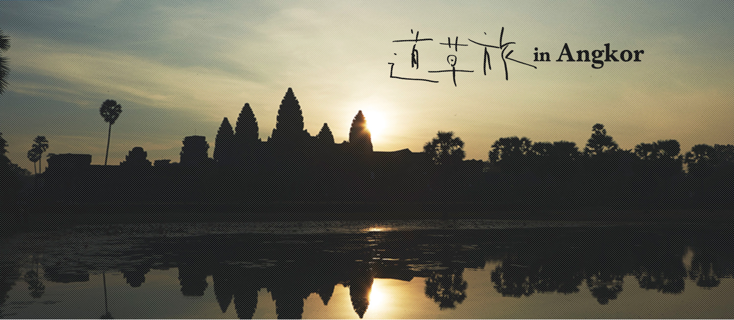 道草旅 in Angkor