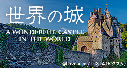 世界の城 A WONDERFUL CASTLE IN THE WORLD