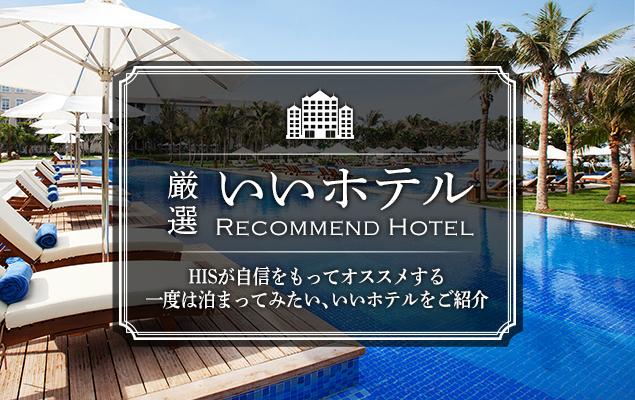 厳選いいホテル特集