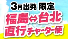 6・7月の週末利用!福島発台北直行チャーター便