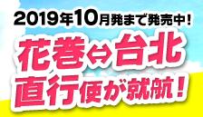 9月〜3月の期間限定!岩手花巻発台北直行チャーター便