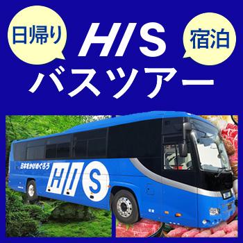 仙台駅発着日帰りバスツアー