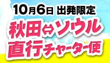10/6秋田発ソウル直行チャーター便