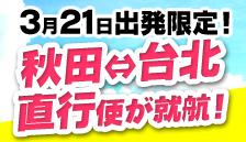 9月〜2月の期間限定!秋田発台北直行チャーター便