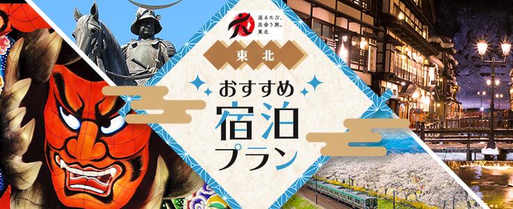 東北新潟の温泉宿ホテル特集