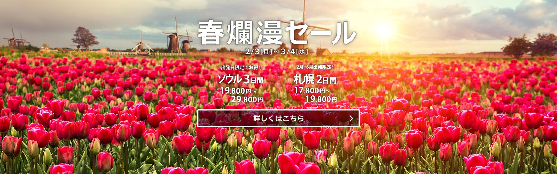 春爛漫フェア2020