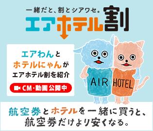 エアホテル割〜航空券とホテルを一緒に買うと、航空券だけより安くなる〜