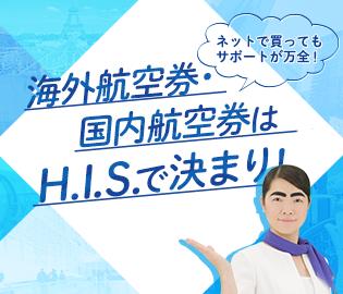H.I.S. 海外航空券・国内航空券はH.I.S.で決まり!