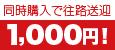1000円送迎