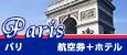 航空券+ホテル パリ