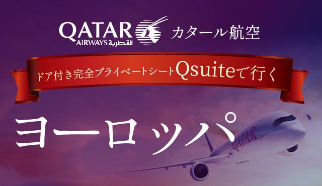 航空 キャンセル カタール