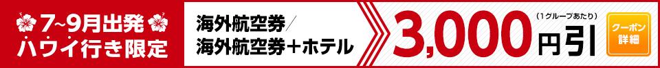 7〜9月出発 ハワイ行限定 3,000円引