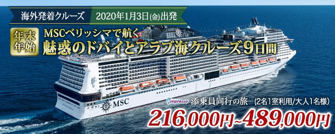 【年末年始】1月3日出発 MSCベリッシマで航く 魅惑のドバイとアラブ海クルーズ9日間