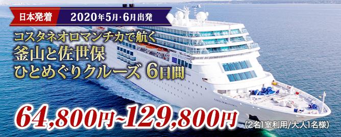 コスタネオロマンチカで航く 釜山と佐世保ひとめぐりクルーズ6日間
