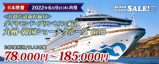 【SSS】<往路片道新幹線付>ダイヤモンド・プリンセスで航く 九州・韓国ショートクルーズ6日間