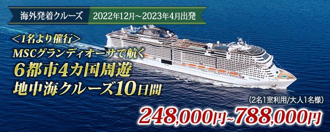 【年末年始】12月27日出発 MSCグランディオーサで航く 地中海4ヶ国周遊ニューイヤークルーズ11日間