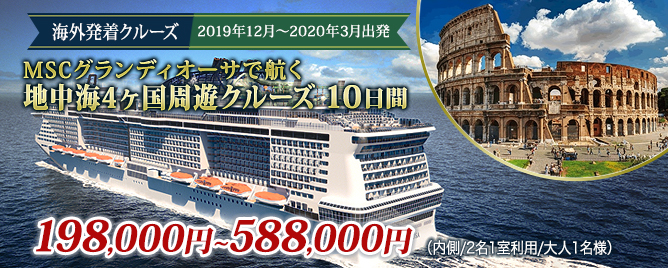 新規就航 MSCグランディオーサで航く地中海4ヶ国周遊クルーズ10日間