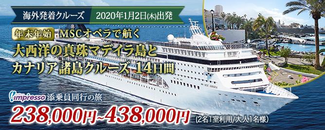 【年末年始】1月2日出発 MSCオペラで航く 大西洋の真珠マデイラ島とカナリア諸島クルーズ14日間