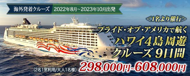 【年末年始】12月28日出発 プライド・オブ・アメリカで航く ハワイ4島周遊クルーズ9日