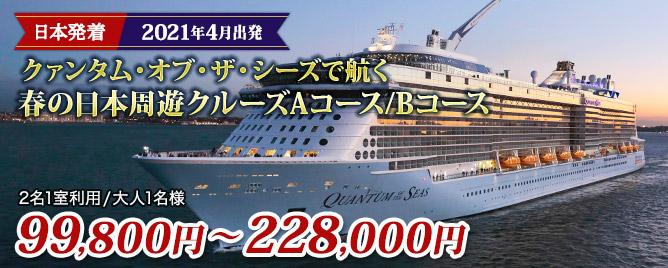 【年末年始】12月27日出発 クァンタム・オブ・ザ・シーズで航く ニューイヤーアジアクルーズ8日間