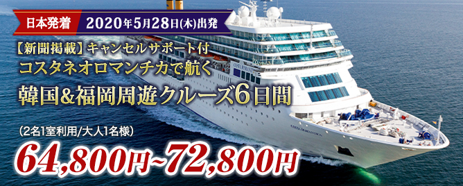 コスタネオロマンチカで航く【キャンセルサポート付】韓国と福岡周遊クルーズ6日間