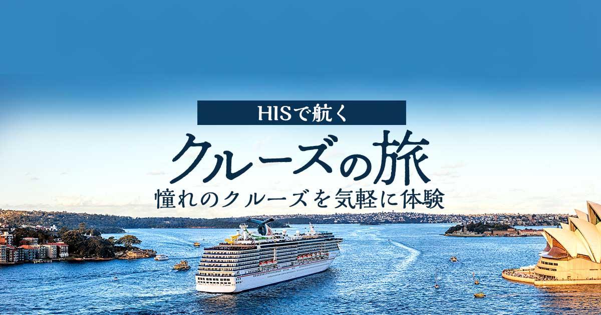 HIS | 海外旅行・格安航空券の総合情報サイト
