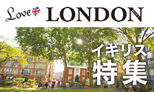 LOVE LONDON イギリス特集