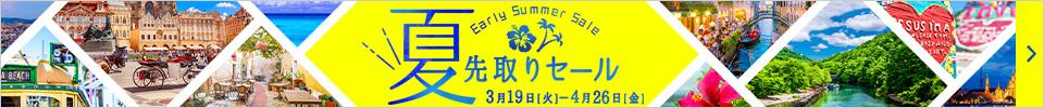 夏先取りセール