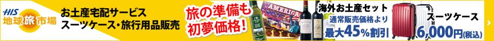 シンガポールお土産セットが通常価格の45%OFF、スーツケースが6,000円など初夢価格は今だけ!
