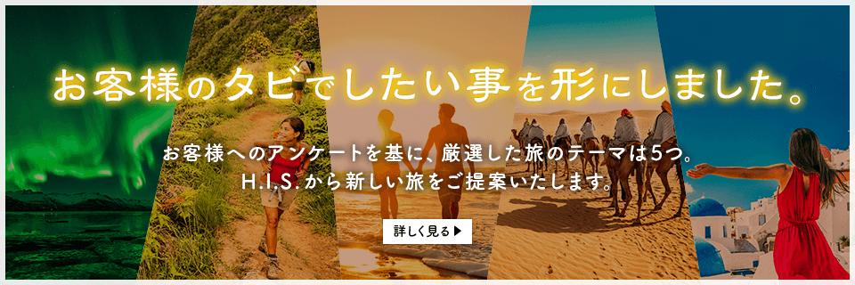 【H.I.S.】初夢フェア2019 首都圏発