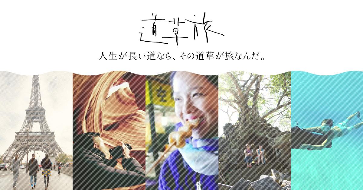 Travel - Magazine cover