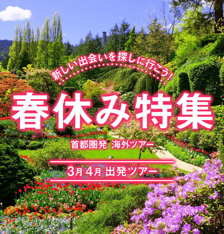 HIS 春休み 3月・4月旅行特集