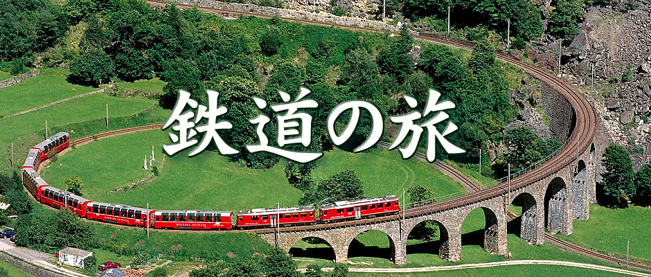 H.I.S. 鉄道の旅 -スイス旅行特集-