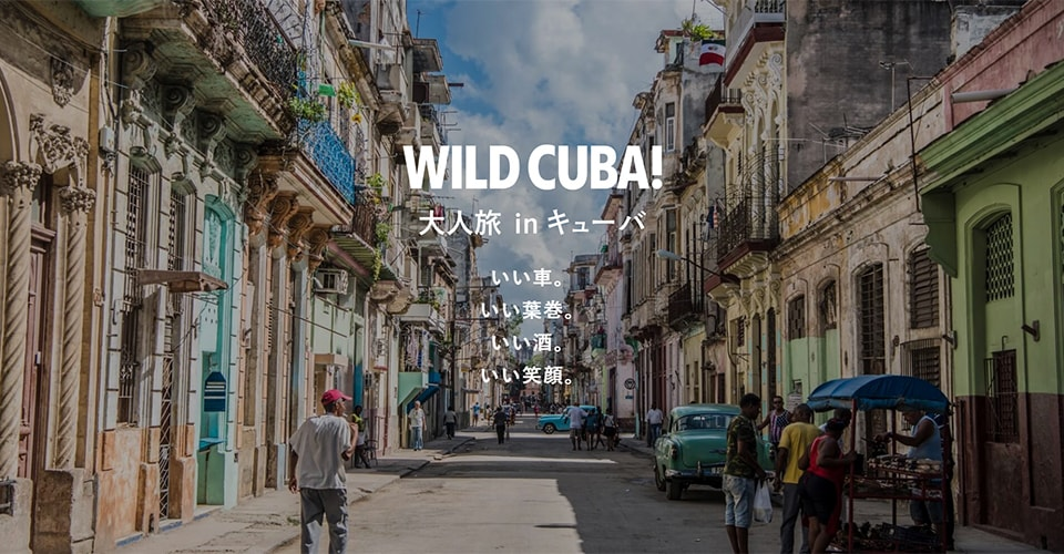 WILD CUBA!大人旅 in キューバ
