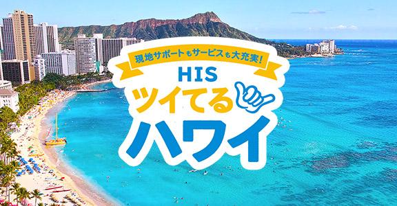 渡航再開のハワイへ行こう!