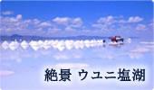 絶景ウユニ塩湖