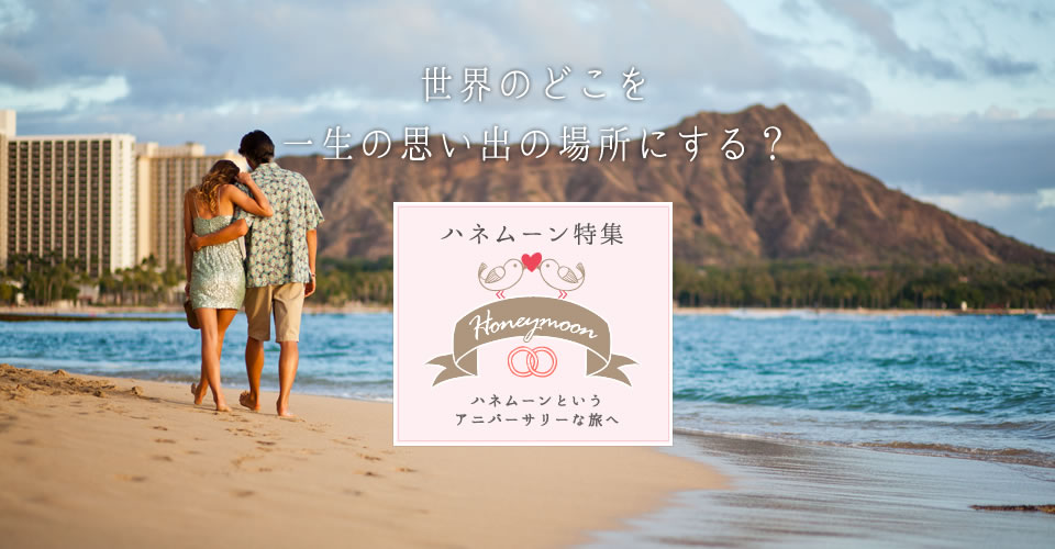 ハネムーンという新しい旅へ。ハネムーン・新婚旅行特集