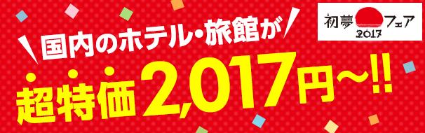 初夢フェア2017 先トリ